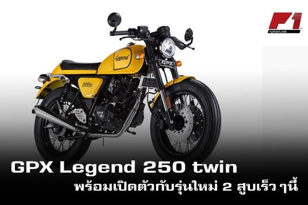GPX Legend 250 twin พร้อมเปิดตัวกับรุ่นใหม่ 2 สูบเร็วๆนี้