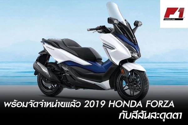 พร้อมจัดจำหน่ายแล้ว 2019 Honda Forza กับสีสันสะดุดตา
