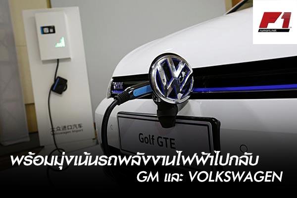 พร้อมมุ่งเน้นรถพลังงานไฟฟ้าไปกลับ GM และ Volkswagen