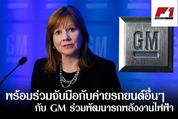 พร้อมร่วมจับมือกับค่ายรถยนต์อื่นๆกับ GM ร่วมพัฒนารถพลังงานไฟฟ้า