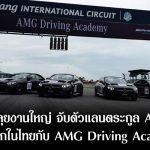 พร้อมลุยงานใหญ่ จับตัวแลนตระกูล amg  ครั้งแรกในไทยกับ AMG Driving Academy