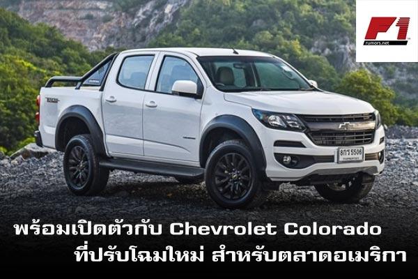พร้อมเปิดตัวกับ Chevrolet Colorado ที่ปรับโฉมใหม่ สำหรับตลาดอเมริกา