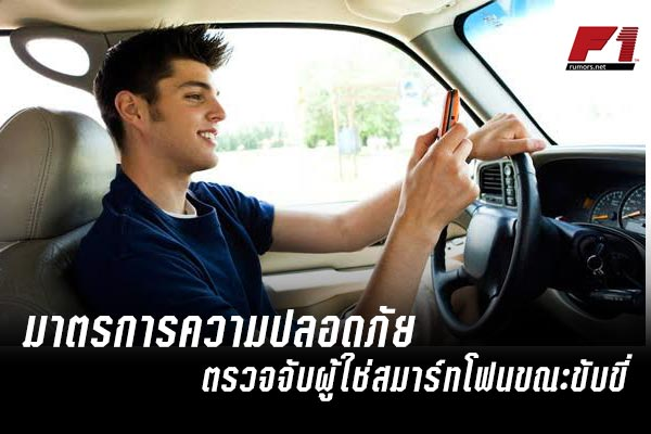 มาตราการความปลอดภัยตรวจจับผู้ใช้สมาร์ทโฟนขณะขับขี่