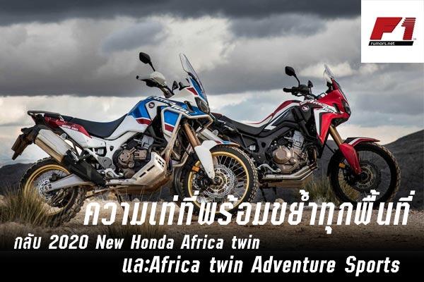 ความเท่ที่พร้อมขย้ำทุกพื้นที่ กลับ 2020 New Honda Africa twin และAfrica twin Adventure Sports