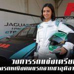 วงการรถแข่งเตรียมพบ นักแข่งรถหญิงคนแรกจากซาอุดิอาระเบีย