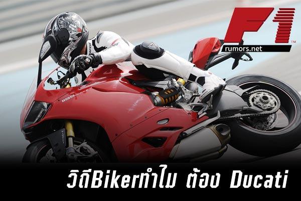 วิถีBikerทำไม ต้อง Ducati