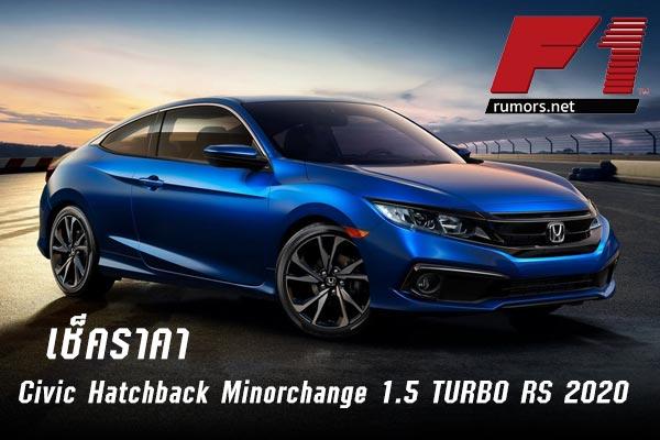 """เช็คราคา Civic Hatchback Minorchange 1.5 TURBO RS 2020 ซีวิคตัวใหม่ """"แล้วคุณจะหลงไหล ในแฮชแบ็ค"""""""