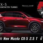 เช็คราคา New Mazda CX-5 2.5 T  ปี 2019 เฉียบทุกฟังก์ชั่น