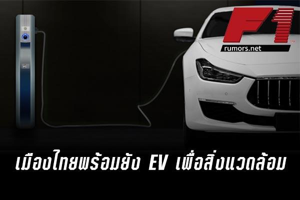 เมืองไทยพร้อมยัง EV เพื่อสิ่งแวดล้อม