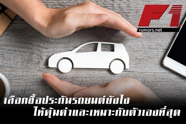 เลือกซื้อประกันรถยนต์ยังไง ให้คุ้มค่าและเหมาะกับตัวเองที่สุด