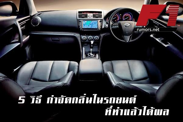 ข่าวสารรถยนต์