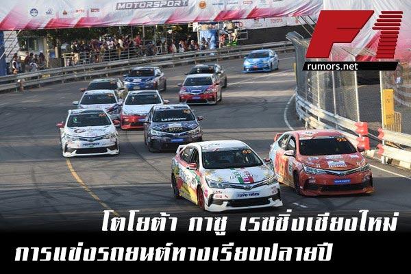 โตโยต้า กาซู เรซซิ่งเชียงใหม่ การแข่งรถยนต์ทางเรียบปลายปี
