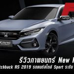 รีวิวภาพยนตร์ New Honda Civic Hatchback RS 2019 รถยนต์สไตล์ Sport ระดับ Premium