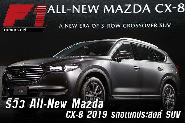 รีวิว All-New Mazda CX-8 2019 รถอเนกประสงค์ SUV