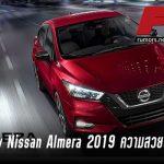 All New Nissan Almera 2019 ความสวยโดดเด่น