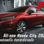 All-new Honda City 2020 เครื่องยนต์เทอร์โบ กับราคาที่น่าสนใจ
