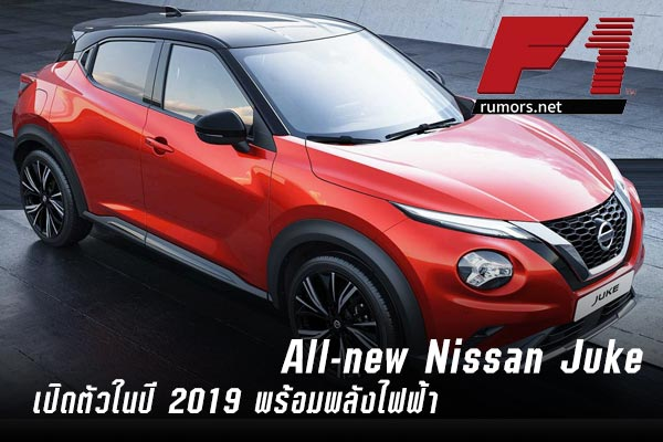 All-new Nissan Juke เปิดตัวในปี 2019 พร้อมพลังไฟฟ้า