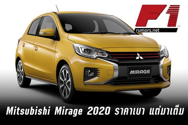 Mitsubishi Mirage 2020 ราคาเบา แต่มาเต็ม
