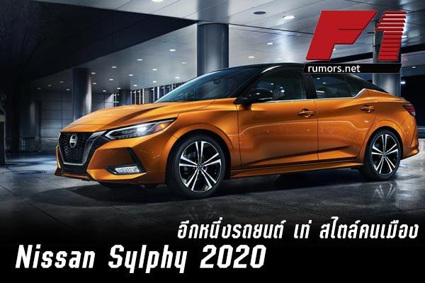 Nissan Sylphy 2020 อีกหนึ่งรถยนต์ เท่ สไตล์คนเมือง