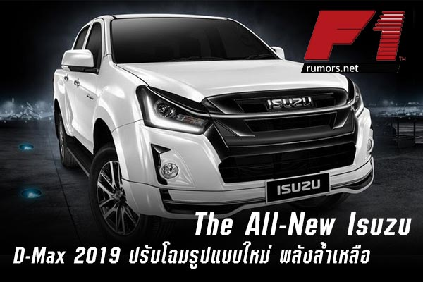 The All-New Isuzu D-Max 2019 ปรับโฉมรูปแบบใหม่ พลังล้ำเหลือ