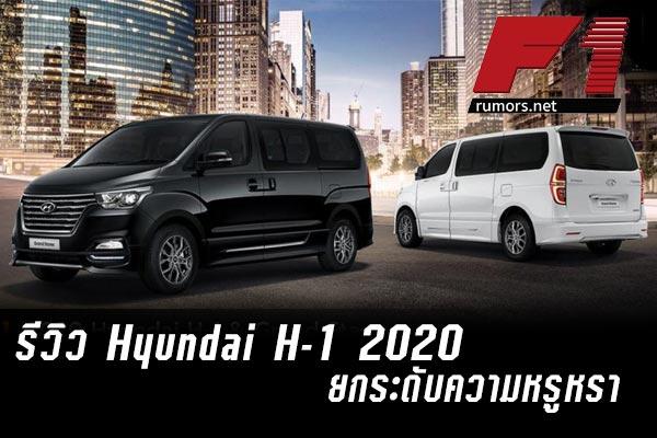 รีวิว Hyundai H-1 2020 ยกระดับความหรูหรา