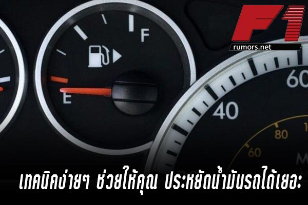 เทคนิคง่ายๆ ช่วยให้คุณ ประหยัดน้ำมันรถได้เยอะ