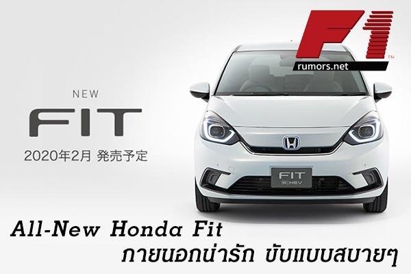 All-New Honda Fit ภายนอกน่ารัก ขับแบบสบายๆ