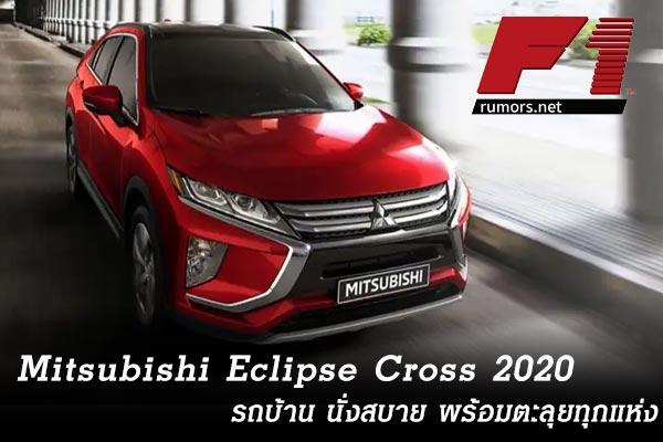 Mitsubishi Eclipse Cross 2020 รถบ้าน นั่งสบาย พร้อมตะลุยทุกแห่ง