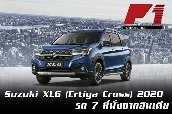 Suzuki XL6 (Ertiga Cross) 2020 รถ 7 ที่นั่งจากอินเดีย