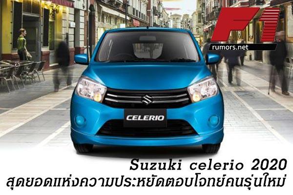 Suzuki celerio 2020 สุดยอดแห่งความประหยัดตอบโจทย์คนรุ่นใหม่