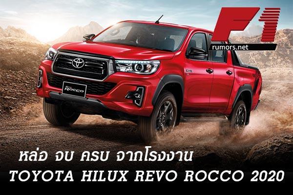 TOYOTA HILUX REVO ROCCO 2020 หล่อ จบ ครบ จากโรงงาน