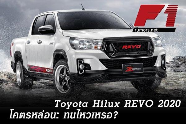 Toyota Hilux REVO 2020 โคตรหล่อนะ ทนไหวเหรอ?