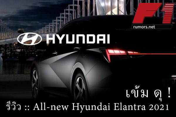 รีวิว :: All-new Hyundai Elantra 2021 เข้ม ดุ !