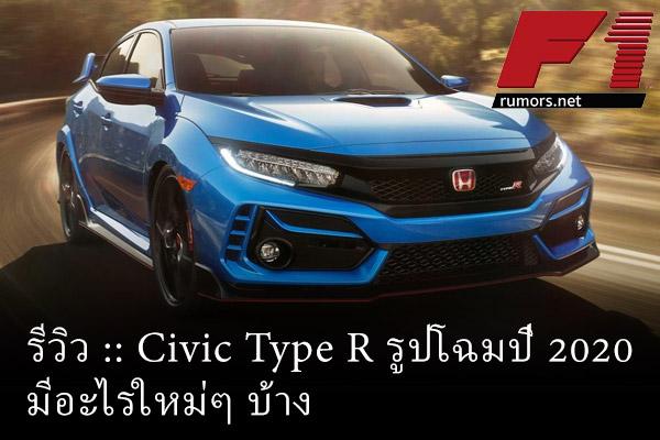 รีวิว :: Civic Type R รูปโฉมปี 2020 มีอะไรใหม่ๆ บ้าง