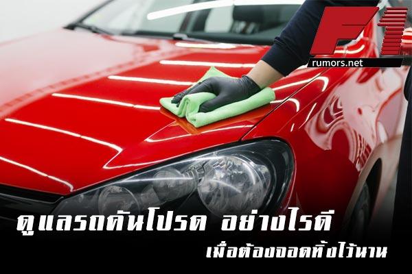 ดูแลรถคันโปรด อย่างไรดี เมื่อต้องจอดทิ้งไว้นาน