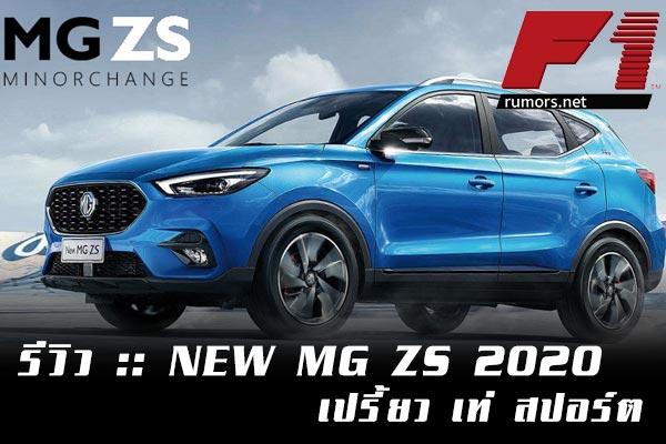 รีวิว :: NEW MG ZS 2020 เปรี้ยว เท่ สปอร์ต