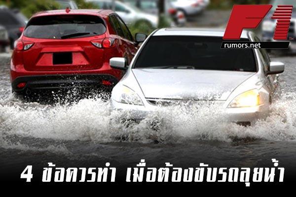 4 ข้อควรทำ เมื่อต้องขับรถลุยน้ำ