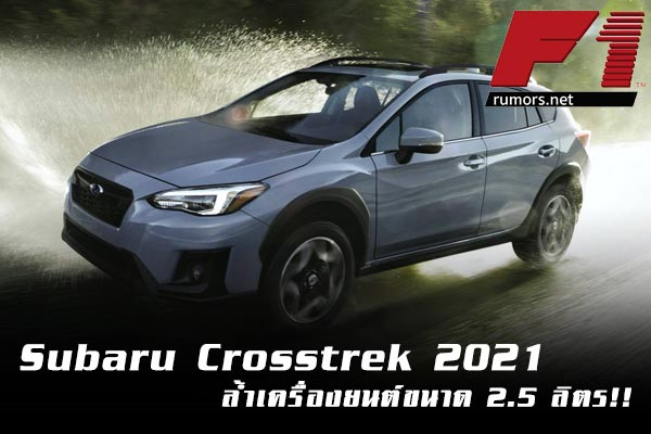 Subaru Crosstrek 2021 ล้ำเครื่องยนต์ขนาด 2.5 ลิตร!!