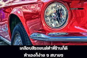 การเคลือบสีรถยนต์จะทำที่ร้านก็ได้หรือทำเองแบบง่าย ๆ สบายอยู่แล้ว 3 ข่าวรถยนต์ จักรยานยนต์ Motorspors
