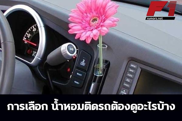 การเลือก น้ำหอมติดรถต้องดูอะไรบ้าง