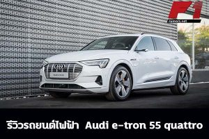 รีวิวรถยนต์ไฟฟ้า Audi e-tron 55 quattro ข่าวรถยนต์ จักรยานยนต์ Motorspors