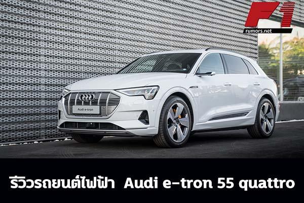 รีวิวรถยนต์ไฟฟ้า Audi e-tron 55 quattro