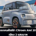 รีวิวรถยนต์ไฟฟ้า Citroen Ami 2020 เพียง 2 แสนบาท