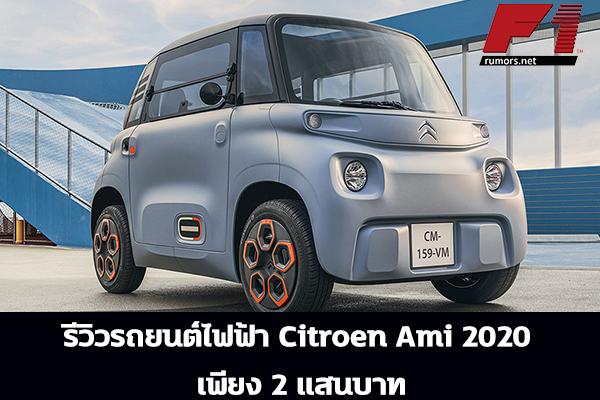รีวิวรถยนต์ไฟฟ้า Citroen Ami 2020 เพียง 2 แสนบาท ข่าวรถยนต์ จักรยานยนต์ Motorspors