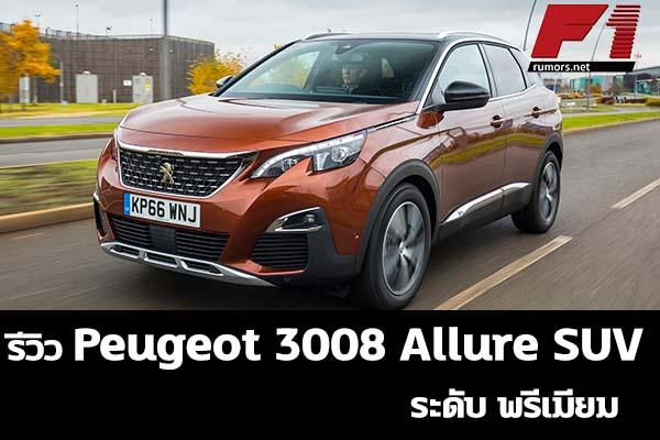 รีวิว Peugeot 3008 Allure SUV ระดับ พรีเมียม ข่าวรถยนต์ จักรยานยนต์ Motorspors