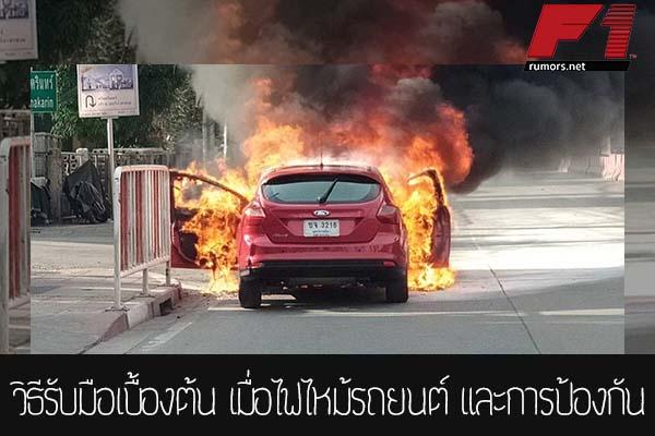 วิธีรับมือเบื้องต้น เมื่อไฟไหม้รถยนต์ และการป้องกัน