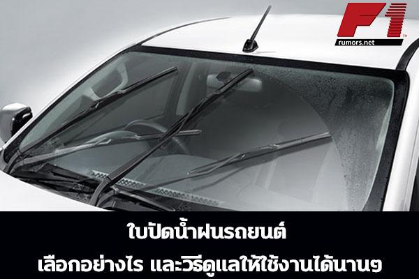 ใบปัดน้ำฝนรถยนต์ เลือกอย่างไร และวิธีดูแลให้ใช้งานได้นานๆ ข่าวรถยนต์ จักรยานยนต์ Motorspors