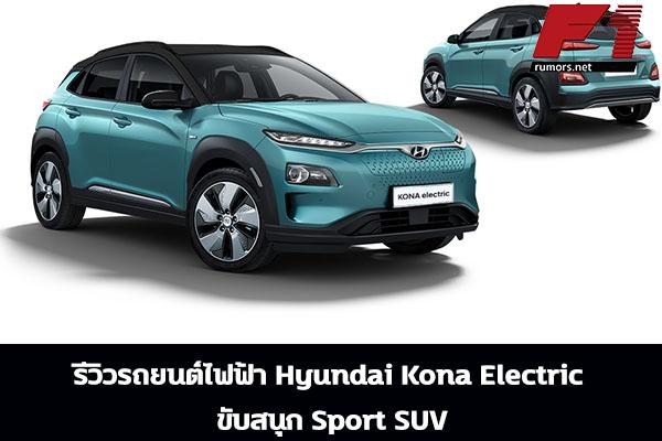 ข่าวรถยนต์ จักรยานยนต์ Motorspors รีวิวรถยนต์ไฟฟ้า :: Hyundai Kona Electric ขับสนุก Sport SUV