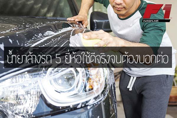 น้ำยาล้างรถ 5 ยี่ห้อใช้ดีจริงจนต้องบอกต่อ ข่าวรถยนต์ จักรยานยนต์ Motorspors
