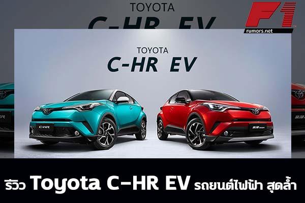 รีวิว Toyota C-HR EV รถยนต์ไฟฟ้า สุดล้ำ ข่าวรถยนต์ จักรยานยนต์ Motorspors